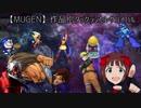 【MUGEN】作品別タッグランセレサバイバル【OP】