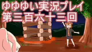 全員集合! 結城友奈は勇者である 花結いのきらめき実況プレイpart363