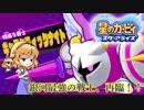【ゆっくり実況】魔理沙とアリスの星のカービィ スターアライズ Part24
