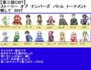 【CBT】ストーリーオブナンバーズバトル解説【三回目】