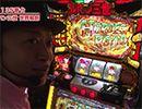 嵐・梅屋のスロッターズ☆ジャーニー #483【無料サンプル】