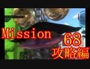【地球防衛軍5】初心者、地球を守る団体に入団してみた☆71日目【実況】