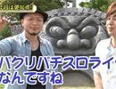 嵐・梅屋のスロッターズ☆ジャーニー #420 【無料サンプル】