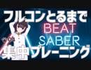 【BeatSaber】BeatSaberでEXPERTのフルコンとるまで集中プレーニング【ねこまねねこ】