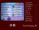 【バンブラP】FF6 決戦 The Decisive Battle 【Final Fantasy 6】