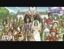 4つの縛りと共に世界を救うドラゴンクエストXI#61