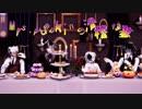【MMD刀剣乱舞】Mrs.Pumpkinの滑稽な夢【ゴシック×伊達組】