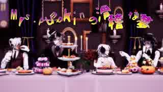 【MMD刀剣乱舞】Mrs.Pumpkinの滑稽な夢【