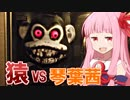 茜ちゃんがデスゲームで殺人猿に完全勝利した【Dark Deception】