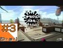 #3【Splatoon2】タコの姿でマンメンミ!【つみき荘】