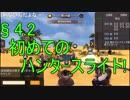 【人狼殺】§4.2初めてのハンタースライド!