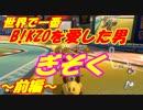 【マリオカート8DX】世界で一番B!KZOを愛した男【前編】