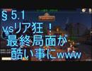 【人狼殺】§5.1vsリア狂!最終局面がひどい事にww