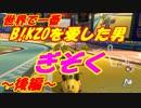 【マリオカート8DX】世界で一番B!KZOを愛した男【後編】