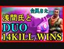 【Fortnite】浅間氏とDUO 14KILL WINS【フォートナイト】
