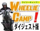 ウイリーキャンプ初開催回ダイジェスト版 君はウイリー出来るか!? Yes, we can !