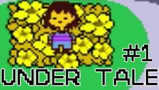 【実況】平和主義者のUNDER TALE #1