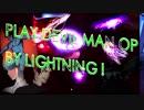 【100万ボルト!】「デビルマンの歌」を放電で演奏してみた!ディビル雷電警告!(Crybaby Version)