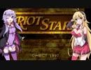 【ライアットスターズ】ゆかマキがカーライン王国で戦います!【VOICEROID実況】Part0
