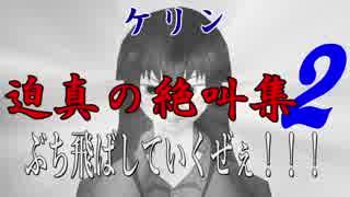 【ケリン】迫真の絶叫集2