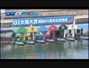 第59位:競艇 2018年10月3日鳴門6R G1で集団フライングでレース不成立 thumbnail