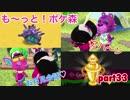 □■も〜っと!ポケ森を実況プレイ part33【スーパーサザエとお月見】