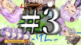 【R6S】いたばさみシージ!!Pt.3【VOICEROI