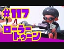 【ローラートゥーン】ナイスダマイナモ!!【Part117】