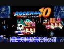 【実況】ロックマン10~弾幕を張り続けろ!!~part12