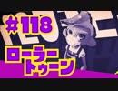 【ローラートゥーン】チャクチが強化されたらしい【Part118】