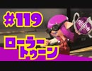 【ローラートゥーン】王冠ホコスプロラ【Part119】