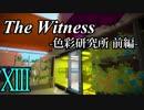 【The Witness】孤島でパズルを解きまくろう!#13-色彩研究所 前編-【ゆっくり実況】