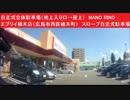自走式立体駐車場(地上入り口→屋上) NANO RINO エブリイ楠木店(広島市西区楠木町) スロープ自走式駐車場