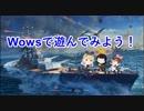 【Wows】Wowsで遊んでみよう!(SAN)