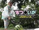 【ダイジェスト】まついがプロデュース#28 出演:松嵜麗、五十嵐裕美、中村桜、高田憂希、水間友美