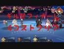 【FGO】フィナーレ「金色のメトロポリス」4コストクリア