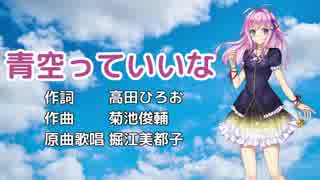 【UTAUカバー】青空っていいな(ドラえもんエンディング曲)【闇音レンリ】