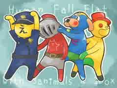 【4匹実況】ぐにゃかわいい≪Human:Fall Flat≫ や っ と く ぜ ぇ !#1