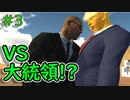 ◯ランプ大統領とSPがひどい。#3