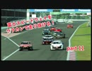 【GTSport】普段運転しない人のレース記録part12