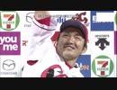第53位:10/3 カープ公式戦ハイライト【カープ2018】 thumbnail