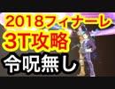 【FGO】「ギル祭りフィナーレ『金色のメトロポリス』3ターン」攻略