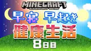 【Minecraft】早寝早起き 健康生活 8日目