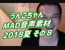 【歌多め】うんこちゃんMAD音声素材その8