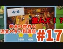 【Overcooked!2】終末の世界の、注文の多い料理店【part17】