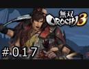 無双OROCHI3 Part.017「新たなる知者たち」