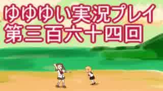 全員集合! 結城友奈は勇者である 花結いのきらめき実況プレイpart364