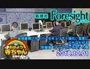 【foresight】安倍首相「サイバーセキュリティ強化」宣言に立ちはだかる防衛省「トップガン不足」の壁