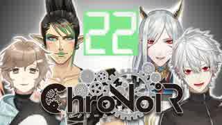 【ChroNoiR】叶&葛葉 ライブ王祝勝会14時間編 【まとめ22】