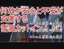 抜錨!連合艦隊、西へ!E5甲【ゲージ1本目編】 天龍と加賀さん『が』行く艦これpart.4